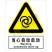 国标GB安全标识-警告类:当心自动启动Warning automatic start-up-中英文双语版
