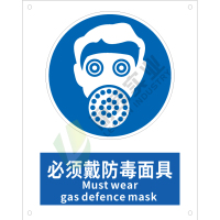国标GB安全标识-指令类:必须戴防毒面具Must wear gas defence mask -中英文双语版