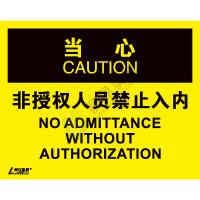 OSHA国际标准安全标识-当心类: 非授权人员禁止入内No adminttance without authorization-中英文双语版