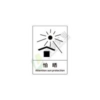 储运包装标签: 怕晒Attention sun protection