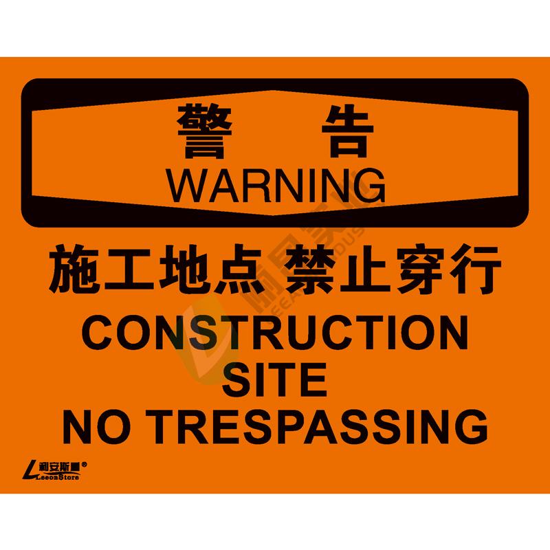 OSHA安全标识-警告类: 施工地点 禁止穿行Construction site no trespassing