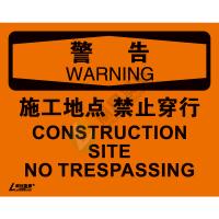 OSHA国际标准安全标识-警告类: 施工地点 禁止穿行Construction site no trespassing-中英文双语版