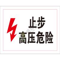 电力安全标识: 止步 高压危险