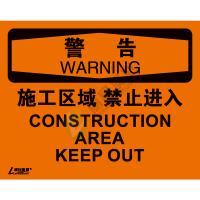 OSHA国际标准安全标识-警告类: 施工区域 禁止进入Construction area  keep out-中英文双语版