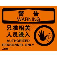 OSHA国际标准安全标识-警告类: 只准相关人员进入Authorized personnel only-中英文双语版