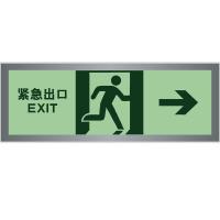 铝框蓄光板紧急出口向右Exit