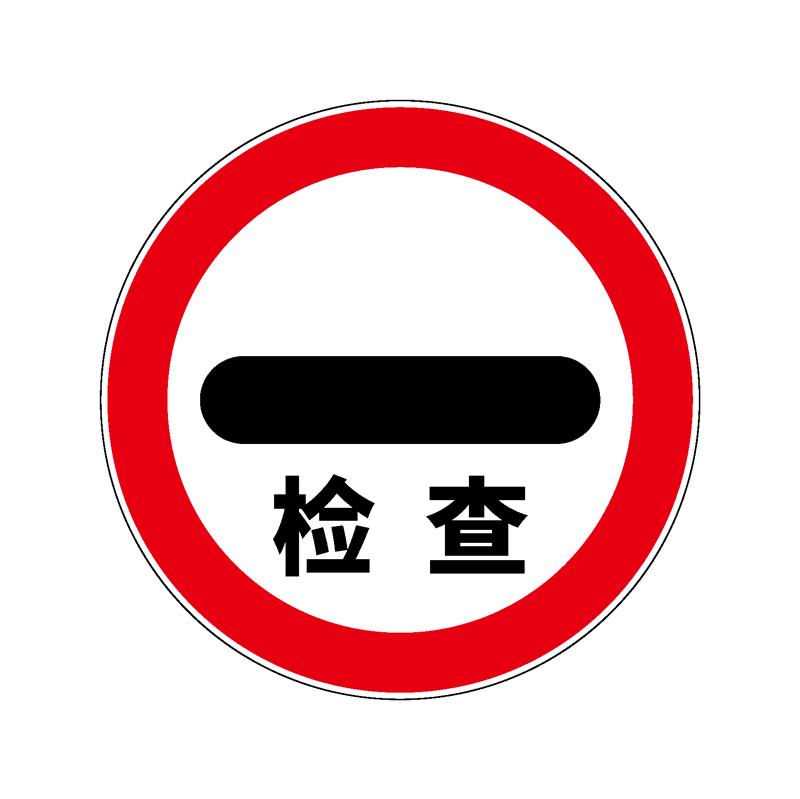 停车检查标志