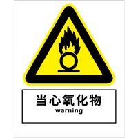 消防安全标识当心氧化物Warning oxide
