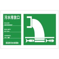 污染物排放口标识污水排放口