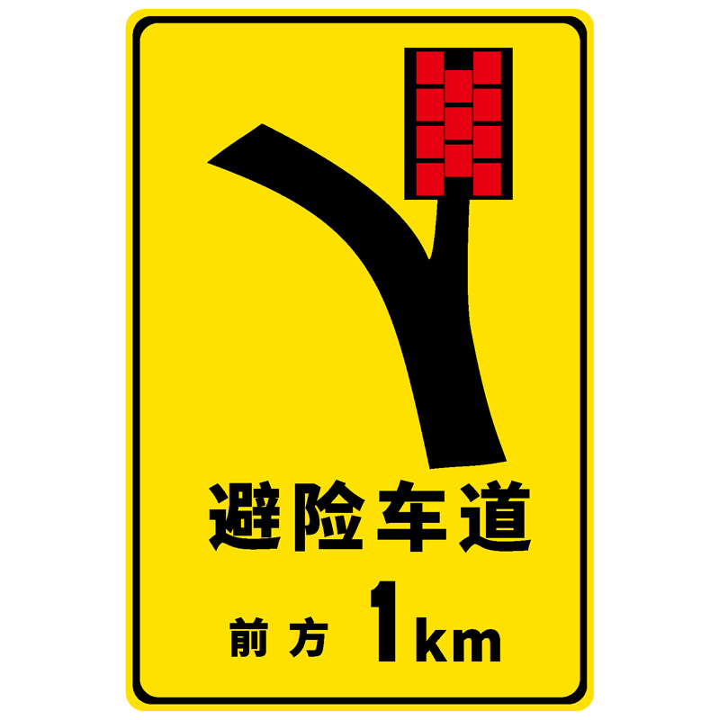 避险车道竖版1km提示标志