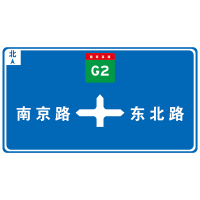 交叉路口告知标志