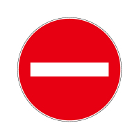 禁止驶入标志
