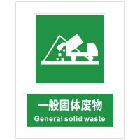 一般固体废物标识指示标识