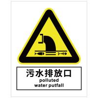 污水排放口警示标识