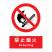 国标GB安全标识-禁止类:禁止烟火No burning-中英文双语版