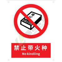 国标GB安全标识-禁止类:禁带火种No kindling-中英文双语版