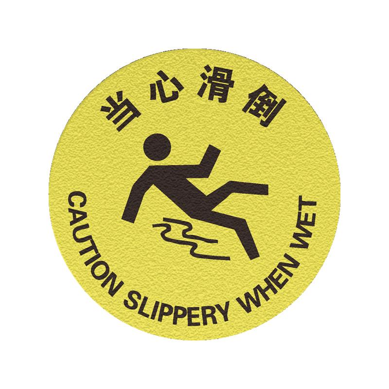 防滑警示地贴-圆形当心滑倒