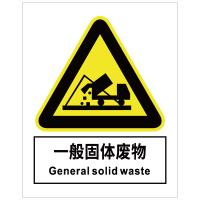 一般固体废物标识警示标识