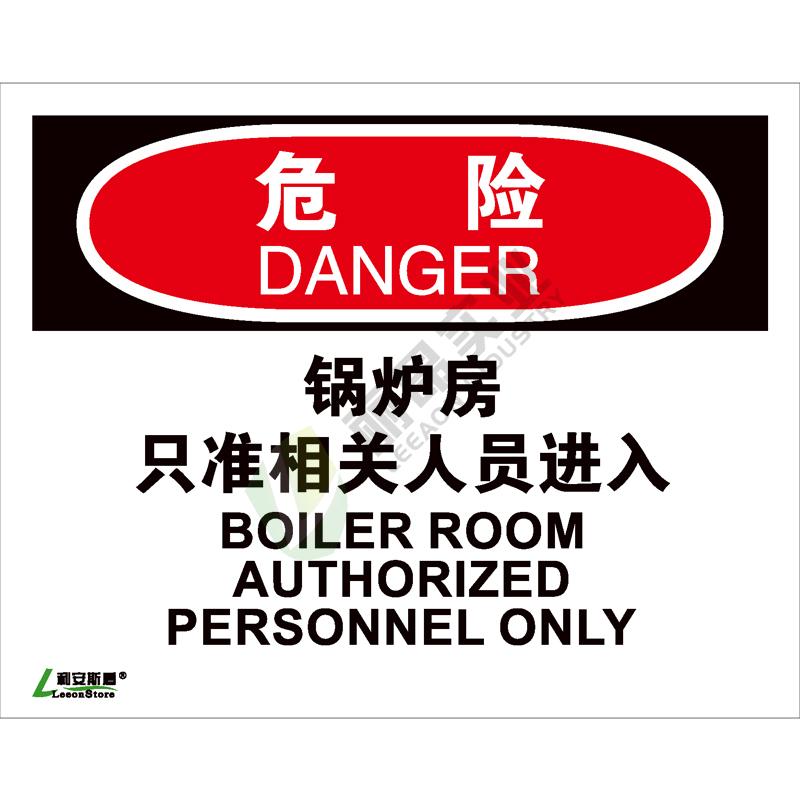 OSHA国际标准安全标识-危险类: 锅炉房只准相关人员进入Boiler room authorized personnel only-中英文双语版